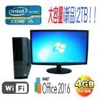 中古パソコン 大容量2TB(2000GB 新品)/爆速Core i5(3.1Ghz)/大画面22型液晶/Win7Pro64Bit/メモリ4GB/DVDマルチ/正規版Office2016Kingsoft/無線/DELL790(dtb-526)