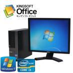 ショッピングパソコンデスク 中古パソコン デスクトップパソコン DELL 790SF 19型 液晶 Core i3  3.1G  メモリ2GB HDD250GB Windows7Pro Office dtb-529-2