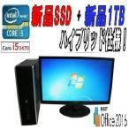 中古パソコン 爆速新品SSD240GB+新品HD1TB/22型液晶/大容量メモリ8GB/Office2016/Win7Pro 64/HP8300SF/爆速Core i5-3470(3.2GHz)/dtb-629-2
