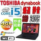 限定/中古パソコン/東芝 Dynabook B551/15.6型液晶/Core i5/メモリ4GB/SSD240GB(新品)/DVDマルチ/Office2016/無線LAN/Win7Pro64bit/na-095-2