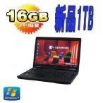 中古パソコン 東芝 dynabook B451 15.6型 LED液晶/A4/Celeron Dualcore B800(1.5GHz)/爆速メモリ16GB/HDD1TB(新品)/DVDマルチ/無線LAN/Win7Pro64bit/na-129-10