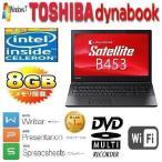 中古パソコン ノ-トパソコン 東芝 dynabook B451 15.6型 LED Celeron Dual Core B800(1.5GHz) メモリ8GB HDD250GB DVDマルチ 無線 Windows7 Pro 64bit na-129-5