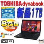 中古パソコン 東芝 ノ-トパソコン Windows7 Pro dynabook B451 15.6型LED液晶 A4 Celeron Dual Core B800(1.5G) 新品HDD1TB メモリ8GB DVDマルチ 無線 na-129-6
