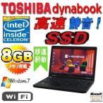 中古パソコン ノ-トパソコン 東芝 dynabook  B451 15.6型 LED CeleronB800(1.5G) 爆速新品SSD240GB メモリ8GB DVDマルチ 無線 Windows7 Pro 64bit na-129-8