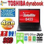 ショッピング東芝 ノートパソコン 東芝 dynabook B453 15.6型LED液晶 Celeron Dualcore 1005M(1.90GHz) SSD120GB メモリ4GB DVDマルチ 無線 Office Windows7 Pro 64bit na-166-7