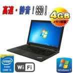 ショッピング中古 中古 ノートパソコン ノ−トpc Core i5 4200M 新品SSD240GB メモリ4GB Windows7 Pro 32bit Lenovo L540 15.6型 DVDマルチ 無線LAN na-207
