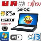 中古パソコン 正規OS Windows7Pro/15.6型HD+/HDMI/Corei3-3110M(2.4GB)/メモリ8GB/爆速新品SSD240GB/DVD/Office/無線/LIFEBOOK A572 富士通/na-A572i3-7