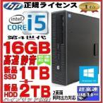 ショッピングパソコンデスク 中古パソコン デスクトップパソコン Core i3 メモリ4GB HDD500GB Office HP 6300sf Windows7 Pro 64bit d-297