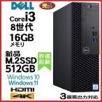 ショッピング 中古パソコン デスクトップパソコン Core i3 3220 3.3G  メモリ4GB Windows7 Pro 64Bit USB3.0 Office DELL optiplex 7010SF d-313