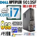 中古パソコン DELL 9010SF/Core i7-3770(3.4GHz)/大容量メモリ8GB/HDD500GB/Office2016/DVDRWマルチ/Windows7Pro 64bit/d-317