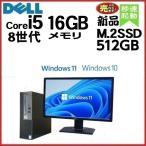 中古パソコン 限定特価 送料無料 Core i7(3.4GHz)/大容量メモリ8GB/HDD500GB/WPS_Office_2017/DVDマルチ/正規OS Windows7Pro64bit/DELL 790SF(y-d-318)