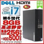 中古パソコン デスクトップパソコン 正規 Windows10 第6世代 Core i7 6700 新品SSD256GB メモリ8GB Office付き DVDマルチドライブ DELL 7040SF d-355の画像