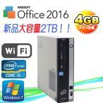 中古パソコン Core i5 2400(3.1Ghz)/メモリ4GB/HDD2TB(新品)/DVDRW/Kingsoft_Office2016/無線LAN付/富士通 FMV D751(y-d-364)