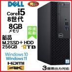 中古パソコン 超特価/HDMI出力対応 新品GeforceGT710-1GB/DELL780SF/ Core2Duo E8400(3Ghz)/高速DDR3メモリ4GB/HDD160GB/DVDRW/Windows7Pro(y-dg-075)