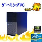中古パソコン /最強ゲーム仕様 Grade 寿/ DELL Optiplex 990MT(Core i7-2600)(メモリ8GB)(500GB)(DVD-Multi)(GeforceGTX1050)(64Bit Win7Pro)(y-dg-142)