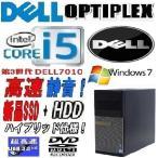 中古パソコン デスクトップパソコン Core i5 3470(3.2G) 爆速新品SSD240GB+新品HDD1TB メモリ8GB DVDマルチ USB3.0 Windows7 Pro 64bit dg-160