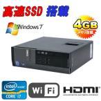 中古パソコン 高速SSD240GB(新品)搭載/DELL 7010SF/3画面出力対応/新品GeForceGT710-1GB/HDMI/無線LAN/Core i7 3770/メモリ4GB/Win7Pro 64bit)(y-dg-180)