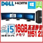 中古パソコンデスクトップパソコン 3画面 22型液晶 DELL 790SF Core i3 (3.1G) メモリ4GB 新品Geforce Windows7Pro 64Bit dm-095