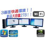 中古パソコン 富士通 FMV ESPRIMO D751/22型ワイド液晶×3画面/Core i5(3.1GHz)/大容量新品HDD2TB/メモリ4GB/新品GeForceGT710/Win7Pro/dm-110