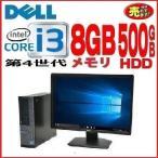 中古パソコン デスクトップパソコン Core i5 (3.1G) 大画面22型液晶 HDD250GB メモリ2GB DVDマルチ DELL 790SF Win7Pro 32Bit dtb-315