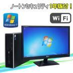 中古パソコン ノートンセキュリティ1年版付 PC HP8000 Elite+24ワイドモニター(Pentium Dual-Core E5400)(4GB)(DVD)(64Bit Win7 Pro)(WiFi対応)(y-dtb-372)