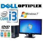 中古パソコン DELL 790SF 20型ワイド液晶(Core i3 2100(3.1GHz)(メモリ2GB)(HDD250GB)(DVD-ROM)(Windows7)(y-dtb-383)