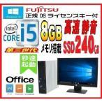 中古パソコン 富士通 ESPRIMO D751/大画面23型フルHDワイドモニタ/Core i5(3.1GHz)/メモリ4GB/Windows7 Pro/dtb-402