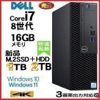 中古パソコン デスクトップパソコン Core i3 (3.1G) 20型ワイド液晶 メモリ4GB HDD500GB DVDマルチ Office Windows7 Pro 64bit HP 6200SF dtb-445