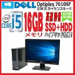 中古パソコン DELL 790SF 22ワイド液晶(Core i3 2100(3.1GHz)(メモリ2GB)(DVD-ROM)(WindowsXP/7 Pro)(King Office)(ノートンセキュリティ)(y-dtb-464)