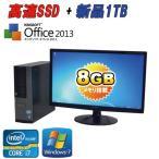 ショッピングパソコンデスク 中古パソコン デスクトップ Core i7 3770 爆速新品SSD120GB+新品HDD1TB メモリ8GB 22型液晶 DVDマルチ DELL 7010SF Win7Pro 64bit Office dtb-492