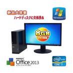 中古パソコン DELL7010SF/大画面23型ワイド液晶/Core i7-3770(3.4GHz)/大容量メモリ8GB/大容量HDD2TB/DVDRW/KingsoftOffice2016/64Bit Windows7Pro/(y-dtb-506)