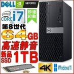 中古パソコン ゲーミングPC HP 8000Elite MT/20型ワイド液晶/Core2 Quad Q9650(3Ghz)/4GB/DVDマルチ/HDD320GB/GeforceGTX1050/64Bit Win7Pro/y-dtg-175