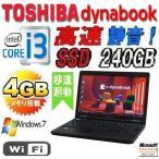 中古パソコン 東芝 dynabook B552 15.6型液晶(Core i3 2370M)(高速SSD240GB)(4GB)(DVD)(WiFi対応)(Office)(テンキーあり)(Win7Pro)(y-na-101)
