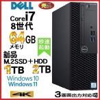 中古パソコン 東芝 dynabook B552 /A4/15.6型HD液晶(Core i3 2370M)(メモリ8GB)(HDD320GB)(DVD)(無線)(Office)(テンキーあり)(64Bt/Win7Pro)(y-na-102)