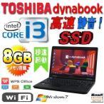 東芝 dynabook Core i3に高速SSD採用