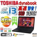 ノートパソコン 東芝 dynabook B552 15.6型液晶/A4/Core i3 2370M/新品SSD240GB/8GB/DVD/WiFi対応/Office/テンキーあり/Win7Pro64/na-104