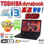 ノートパソコン 東芝 dynabook B552 15.6液晶 A4  Core i3 2370M/高速新品SSD120GB/メモリ16GB/DVD/WiFi無線LAN/Office/テンキーあり/Win7Pro64bit(y-na-122)