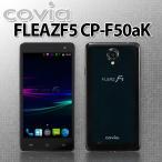 中古スマホ Covia FLEAZ F5 CP-F50aK SIMフリー ブラック 白ロム Bランクコヴィア Android  中古 スマートフォン