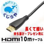HDMIケーブル 10m 長い 細い 持ち運び プレゼン PS Xbox 液晶 HDDレコーダー フルハイビジョン対応 ハイスピード