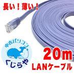 LANケーブル 20m 長い 細い ランケーブル フラット Cat.6e cable ハイスピード