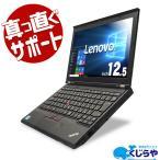 ノートパソコン 中古 Office付き 訳あり SSD コンパクト Windows10 Lenovo ThinkPad X230 Core i3 4GBメモリ 12.5型 中古パソコン