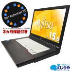 ノートパソコン 中古 Office付き 【安心品質 IBM Refreshed PC】 Windows10 富士通 LIFEBOOK A574/M Core i5 4GBメモリ