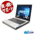 ノートパソコン 中古 Office付き 訳あり 軽量 コンパクト Windows10 NEC VersaPro PC-VK27MB-G Core i5 4GBメモリ 12.1型 中古パソコン