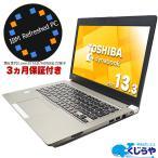 ノートパソコン 中古 Office付き 【安心品質 IBM Refreshed PC】第6世代Corei5 Windows10 東芝 dynabook R63/B Core i5 4GBメモリ 13.3型 中古パソコン