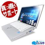 ノートパソコン 中古 Office付き 訳あり フルHD SSD 大画面 レッツノート Windows10 Panasonic Let'snote CF-B11 Core i5 4GBメモリ 15.6型 中古パソコン