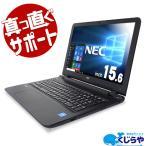 ノートパソコン 中古 Office付き 8GB SSD ピアノ仕上げ Webカメラ テンキー 薄型 Windows10 NEC VersaPro VJ14EF-K Celeron 8GBメモリ 15.6型 中古パソコン