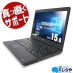 ノートパソコン 中古 Office付き SSD テンキー Windows10 東芝 dynabook Satellite B452/H Celeron 4GBメモリ 15.6型 中古パソコン
