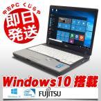 ショッピングOffice 返品OK!安心保証♪ 富士通 ノートパソコン 中古パソコン SSD LIFEBOOK P772/G Celeron Dual-Core 訳あり 4GBメモリ 12.1インチ Windows10 WPS Office 付き