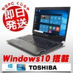 ショッピングOffice 東芝 ノートパソコン 中古パソコン SSD dynabook R731/C Core i3 訳あり 4GBメモリ 13.3インチ Windows10 WPS Office 付き