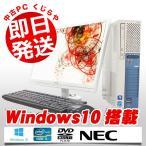 ショッピングOffice NEC デスクトップパソコン 中古パソコン フルHD Mate MK33M/E-J Core i5 4GBメモリ 22インチ Windows10 WPS Office 付き